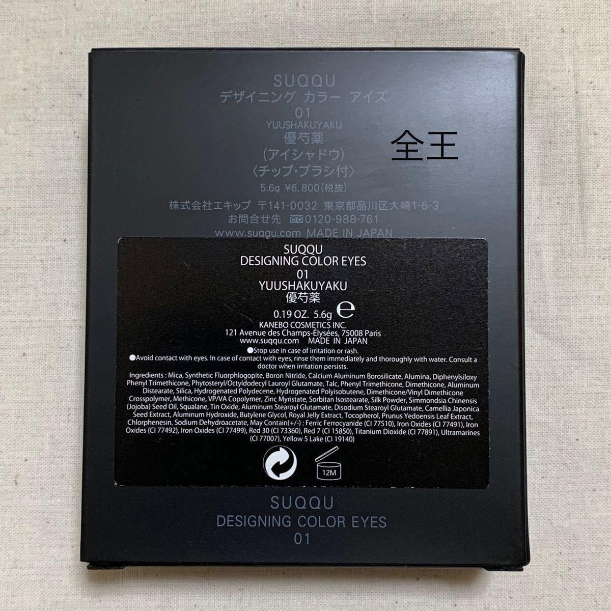 SUQQU スック 1 優芍薬 デザイニングカラーアイズ アイシャドウ
