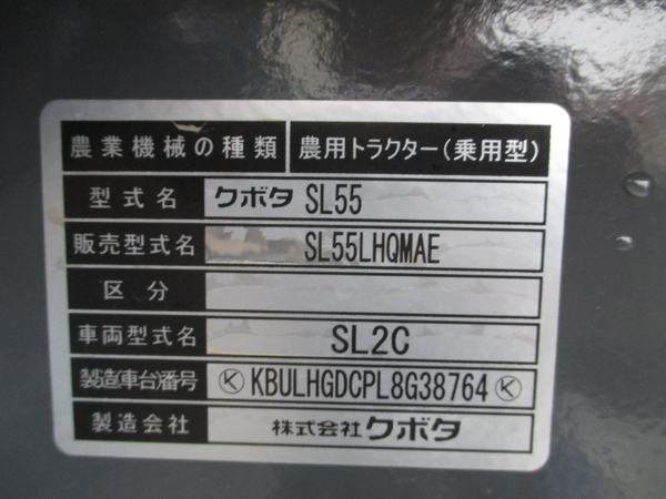 佐賀県 神埼市 クボタ トラクター SL55LH 4WD 55H 自動水平 パワステ バックアップ 自動耕深 倍速ターン 直 F5392663_画像5