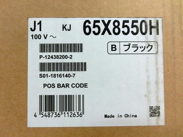 SONY BRAVIA 65型 4K 液晶テレビ KJ-65X8550H 未使用品 楽直 M5609977_画像3