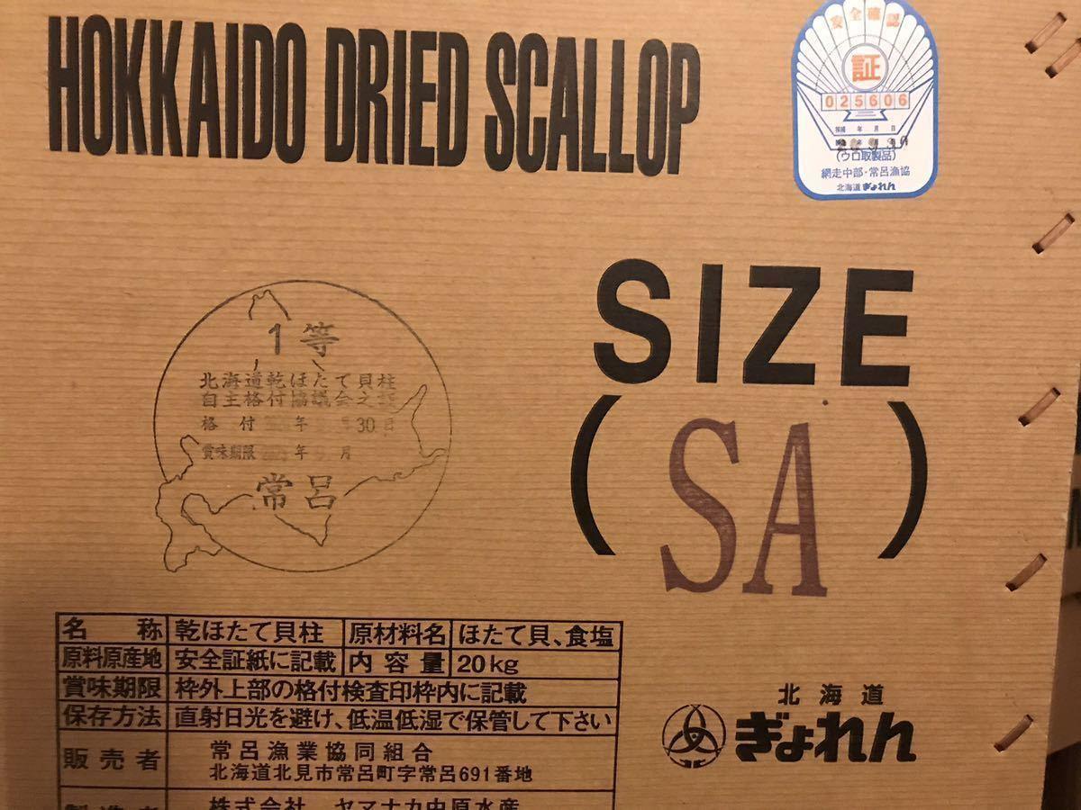 北海道産【2020年一等新物SA100g×2】 干貝柱 貝柱 帆立 干 貝 乾燥 乾燥帆立 帆立貝柱 乾燥貝柱 ホタテ_画像10