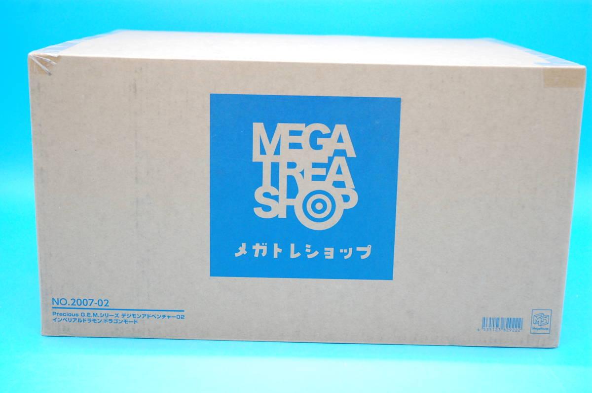 34-13 輸送箱未開封 メガハウス Precious G.E.M. デジモンアドベンチャー02 インペリアルドラモン:ドラゴンモード