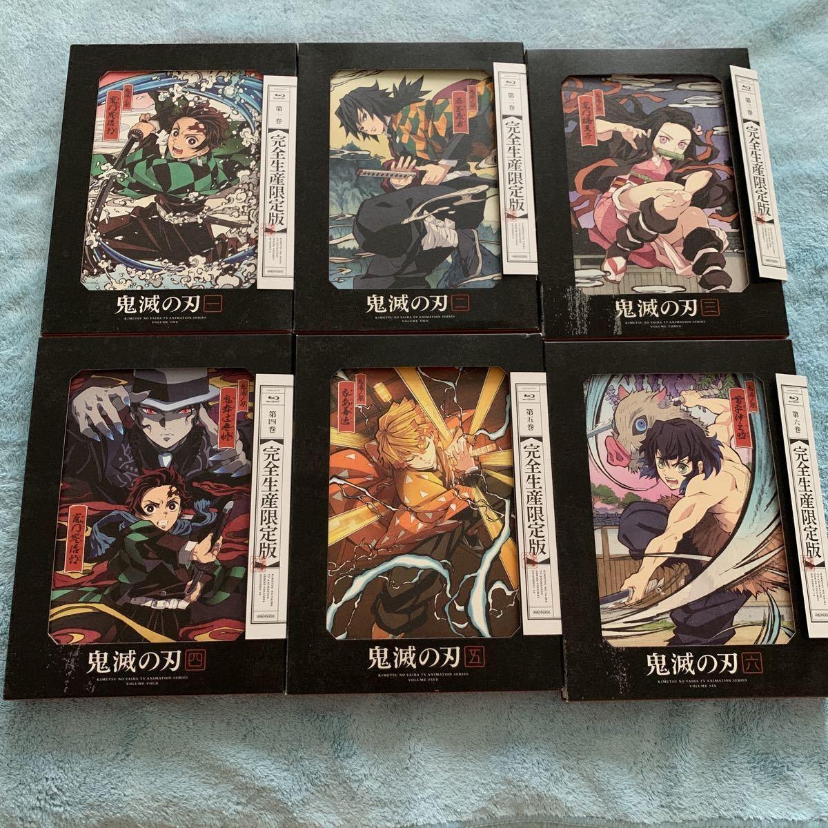 鬼滅の刃 1~11巻 全巻セット Blu-ray 完全生産限定版