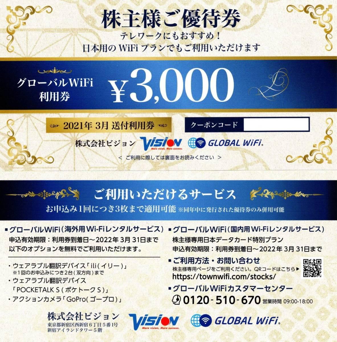 ビジョン 株主優待 クローバルWiFi 利用券 3000円分 2枚 6000円分 有効期限2021/8/31 コード通知_画像1