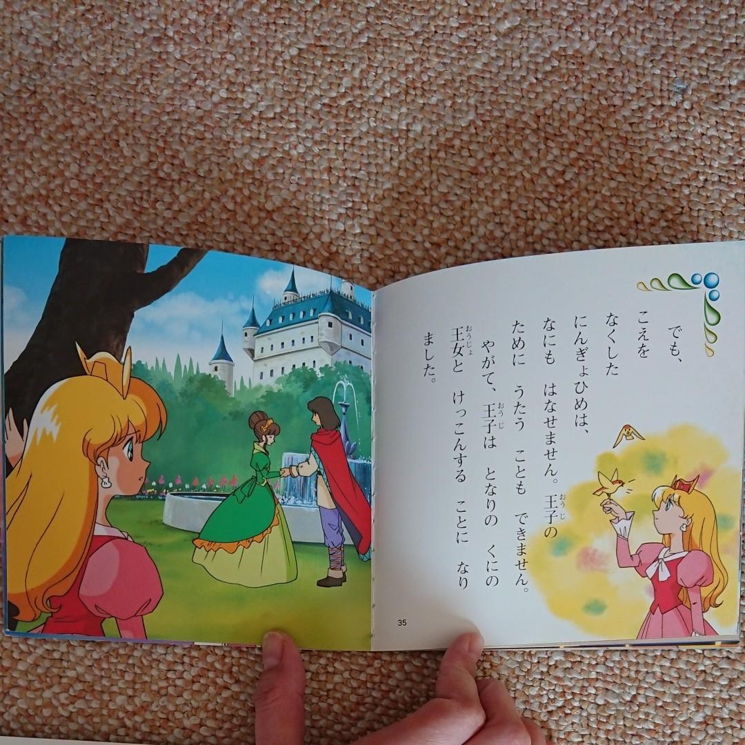 世界名作アニメ絵本 2冊セット