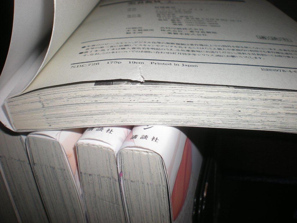 聖者無双 1~7巻 H_3巻破れあります。