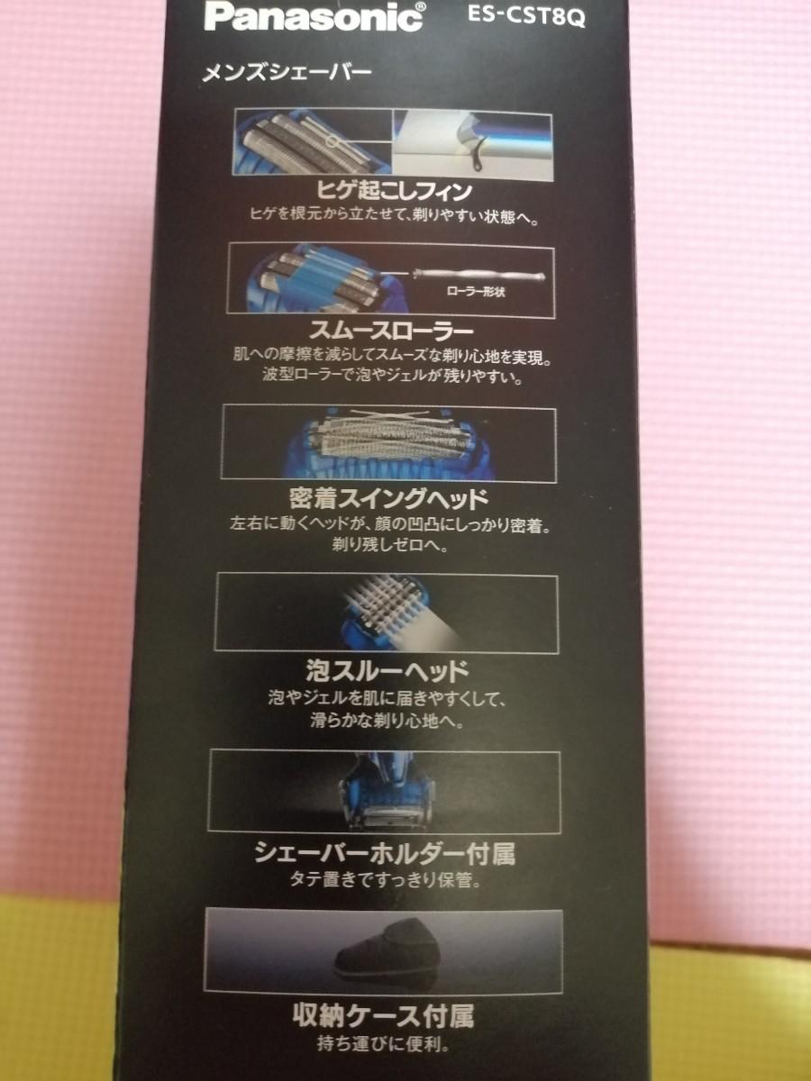 Panasonic  メンズシェーバー  ES-CST8Q-A パナソニック ラムダッシュ