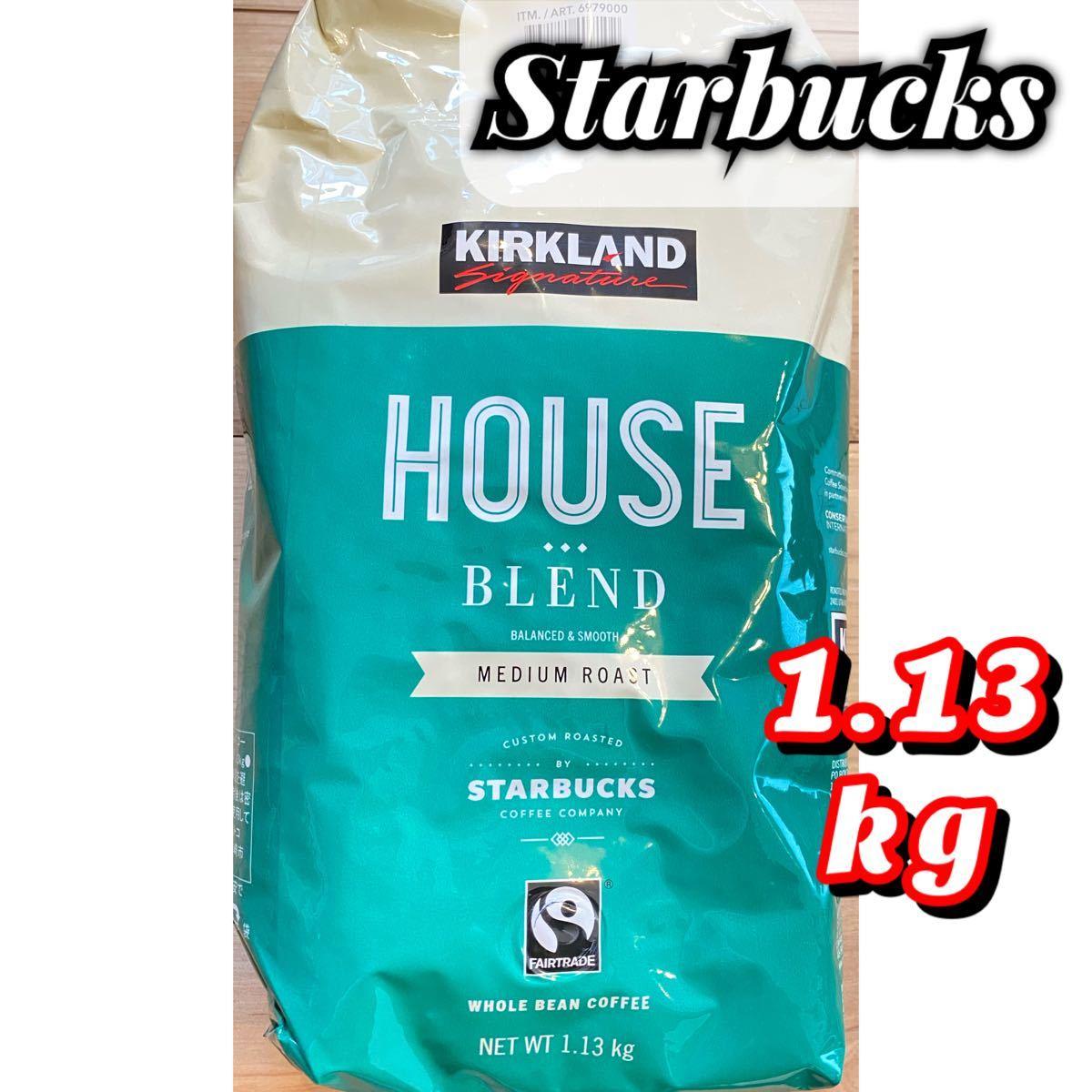 カークランド ハウスブレンド スターバックス コーヒー豆