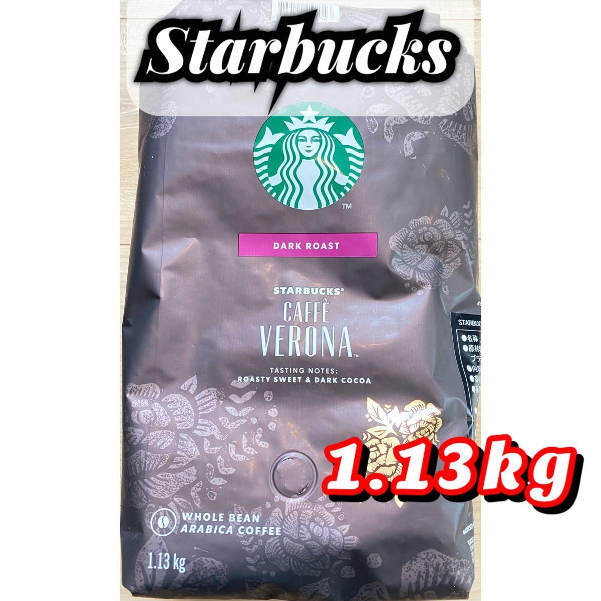スターバックス カフェベロナ Starbucks コストコ コーヒー豆