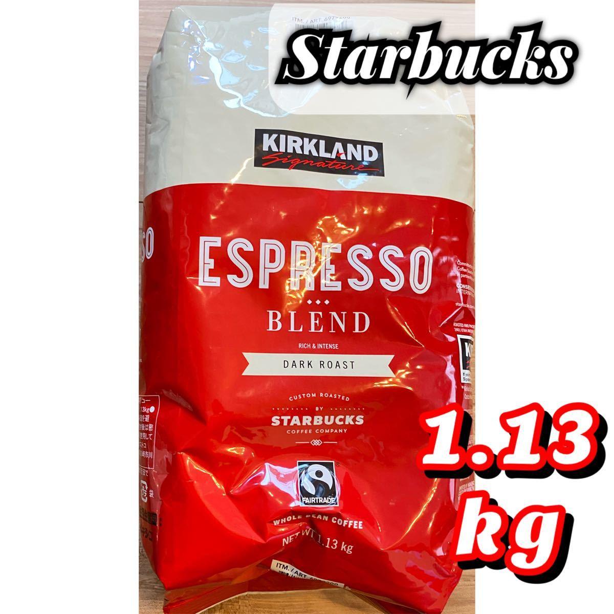 ナチュラルオーガニック スターバックス エスプレッソブレンド コーヒー豆