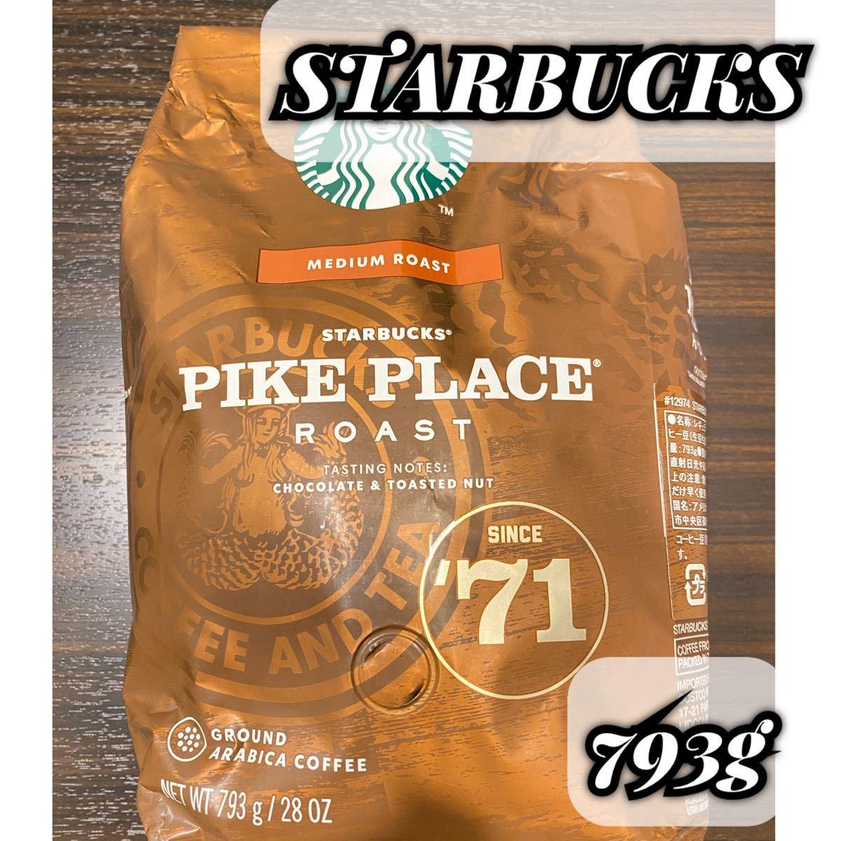 スターバックス コーヒー パイクプレイスロースト