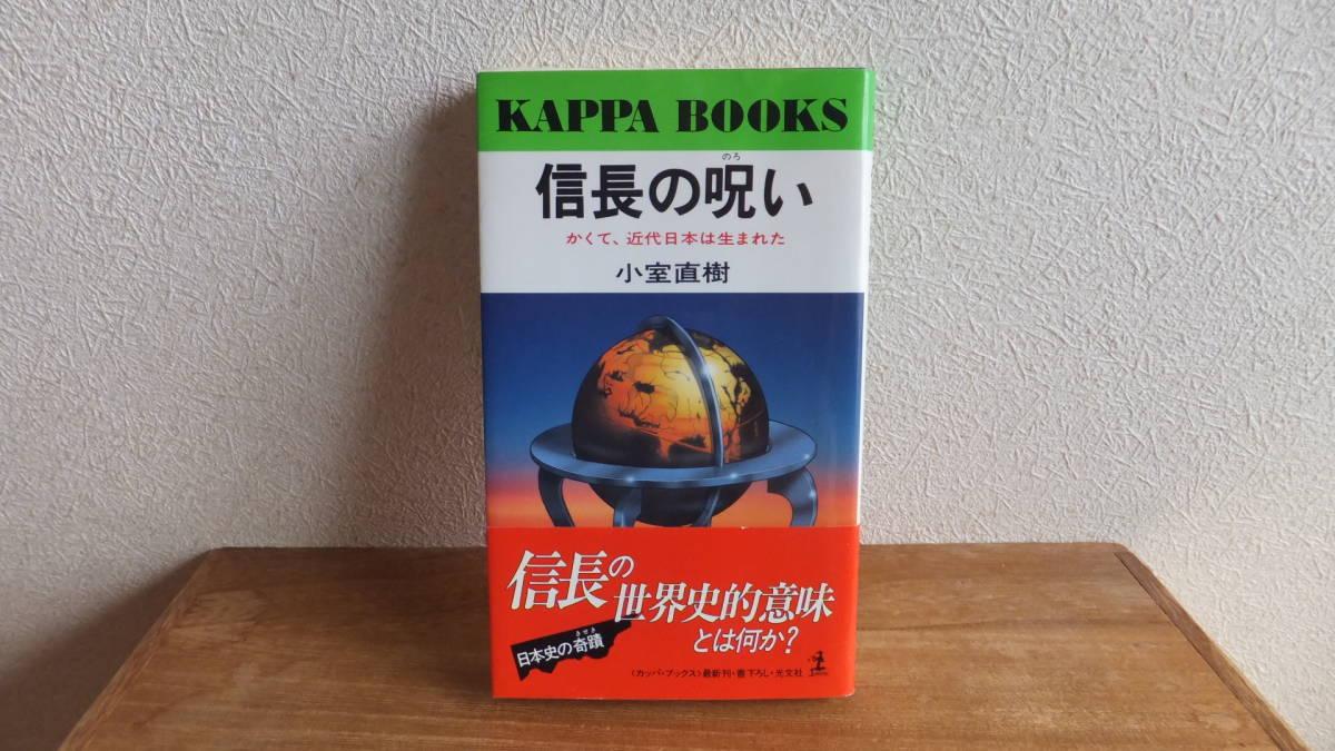 信長の呪い かくて近代日本は生まれた 小室直樹 織田信長 関連_画像1