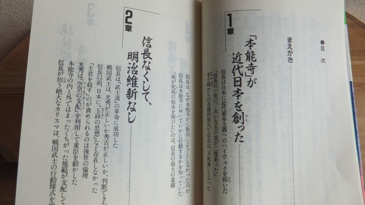 信長の呪い かくて近代日本は生まれた 小室直樹 織田信長 関連_画像3