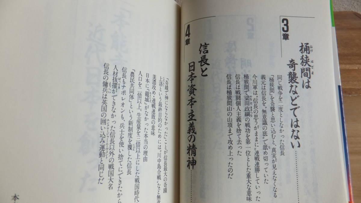 信長の呪い かくて近代日本は生まれた 小室直樹 織田信長 関連_画像4