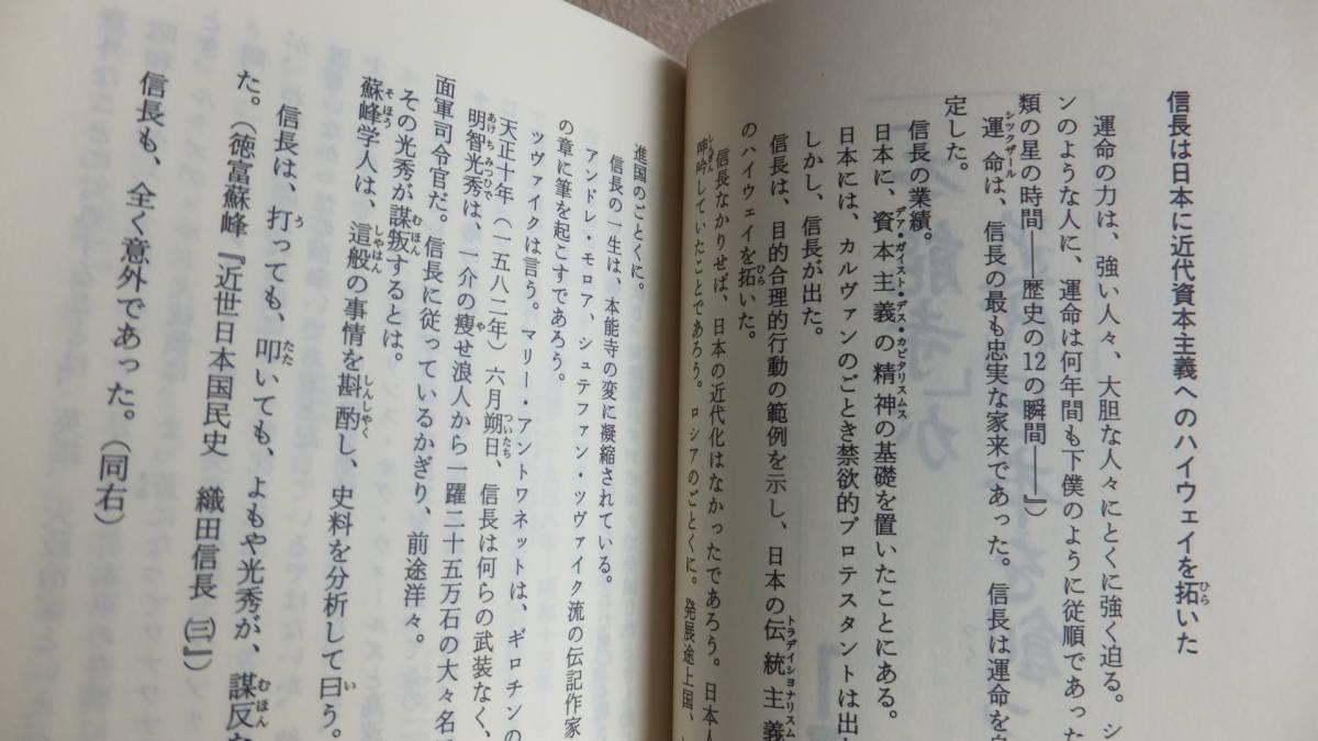 信長の呪い かくて近代日本は生まれた 小室直樹 織田信長 関連_画像5