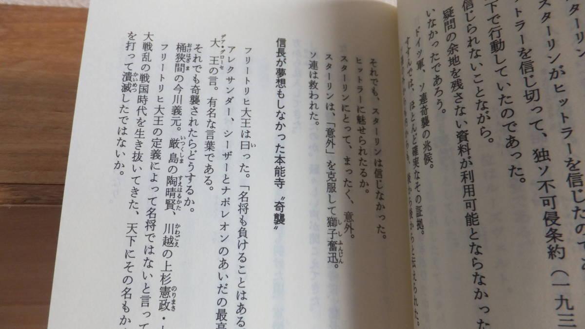 信長の呪い かくて近代日本は生まれた 小室直樹 織田信長 関連_画像6