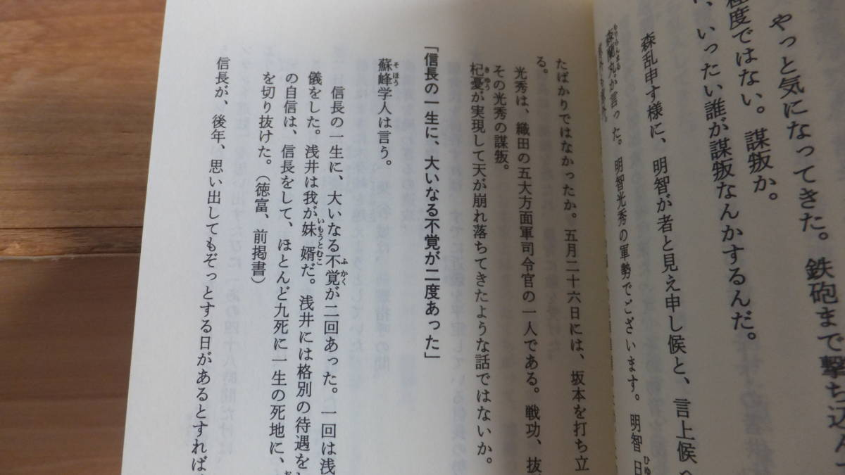信長の呪い かくて近代日本は生まれた 小室直樹 織田信長 関連_画像7