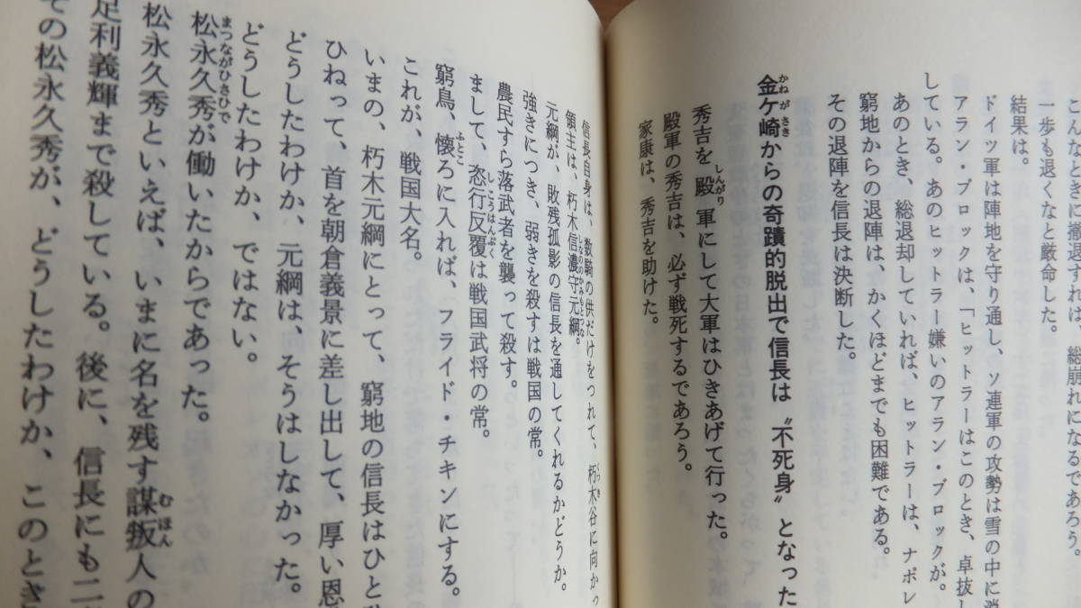 信長の呪い かくて近代日本は生まれた 小室直樹 織田信長 関連_画像8