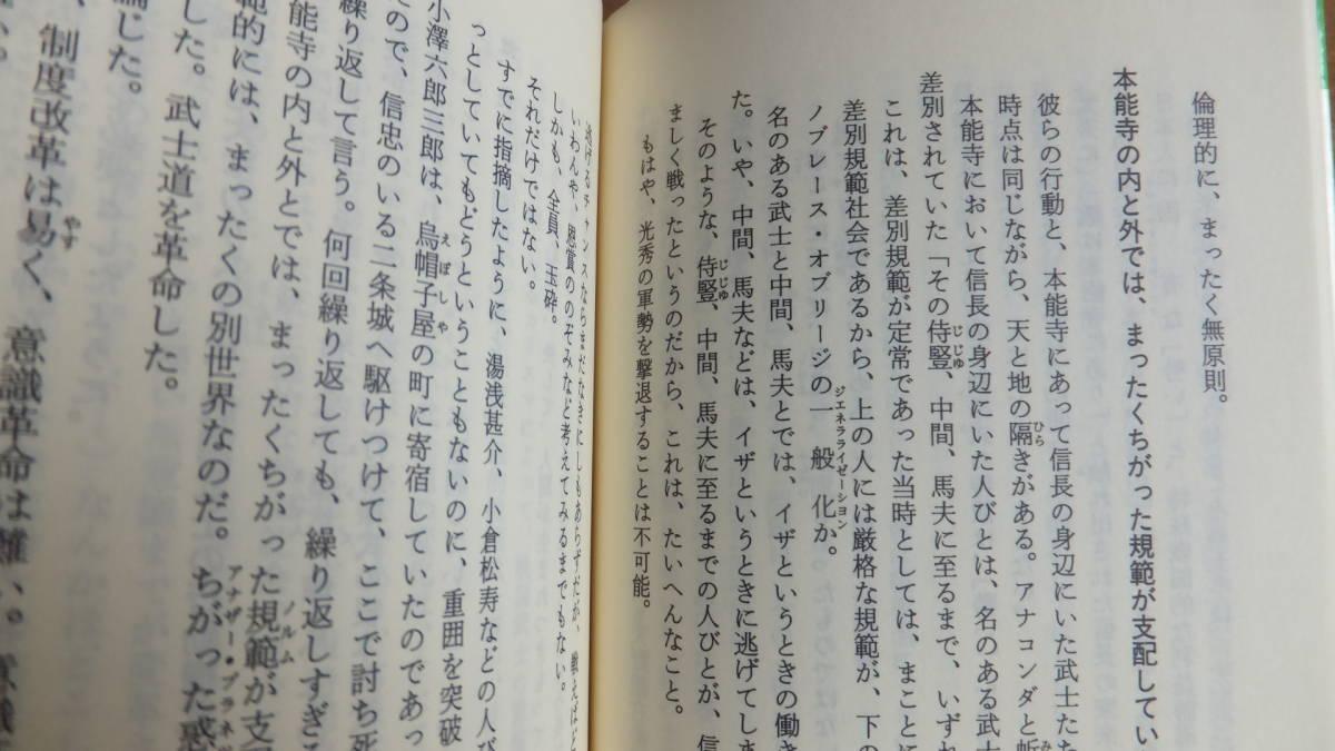 信長の呪い かくて近代日本は生まれた 小室直樹 織田信長 関連_画像9
