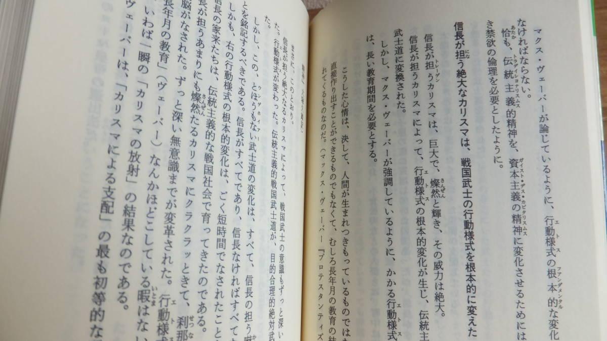 信長の呪い かくて近代日本は生まれた 小室直樹 織田信長 関連_画像10