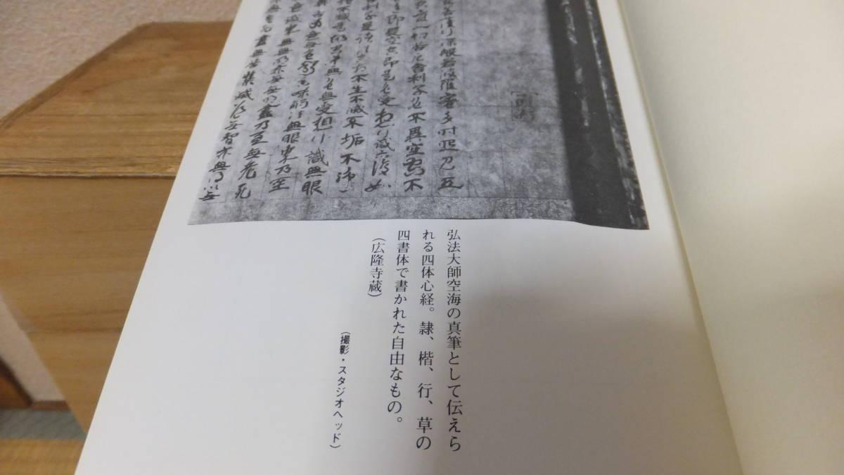写経と般若心経 宮崎忍勝_画像4