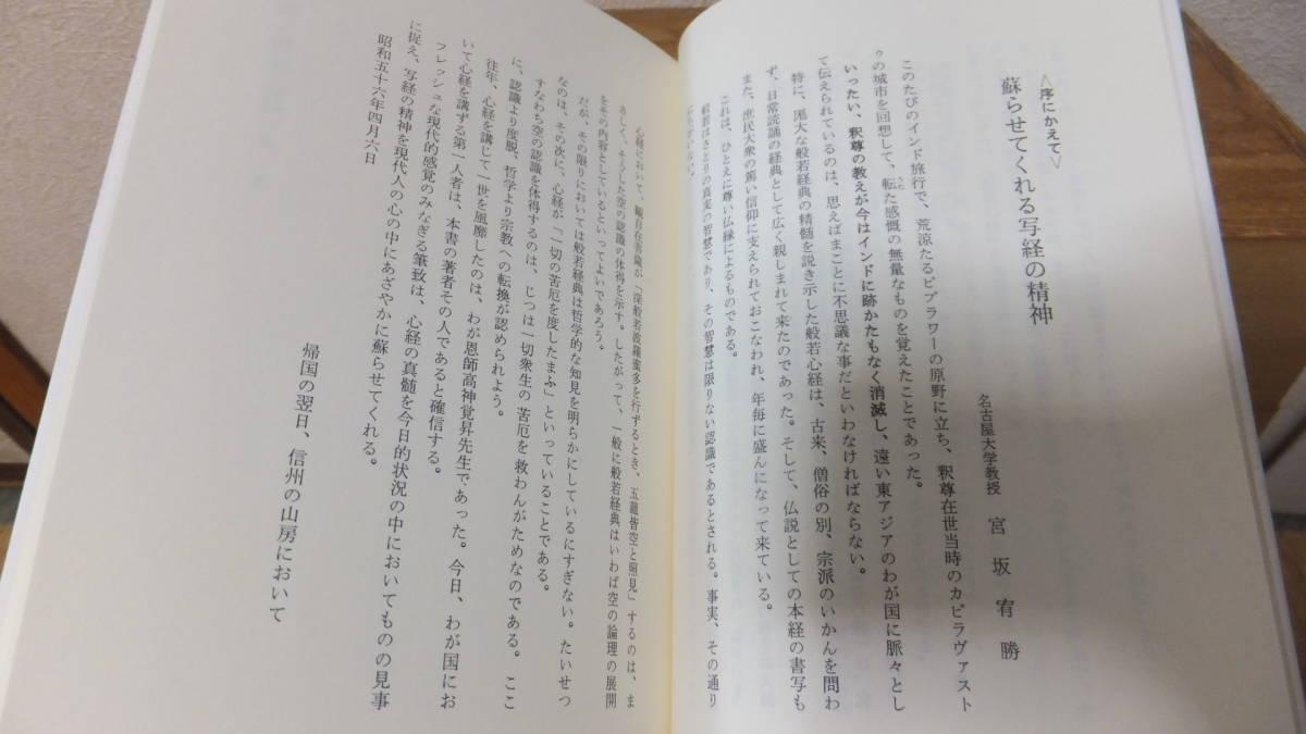 写経と般若心経 宮崎忍勝_画像7