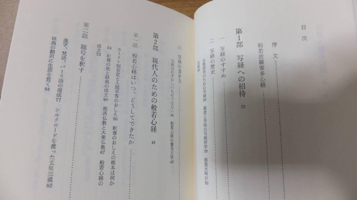 写経と般若心経 宮崎忍勝_画像8