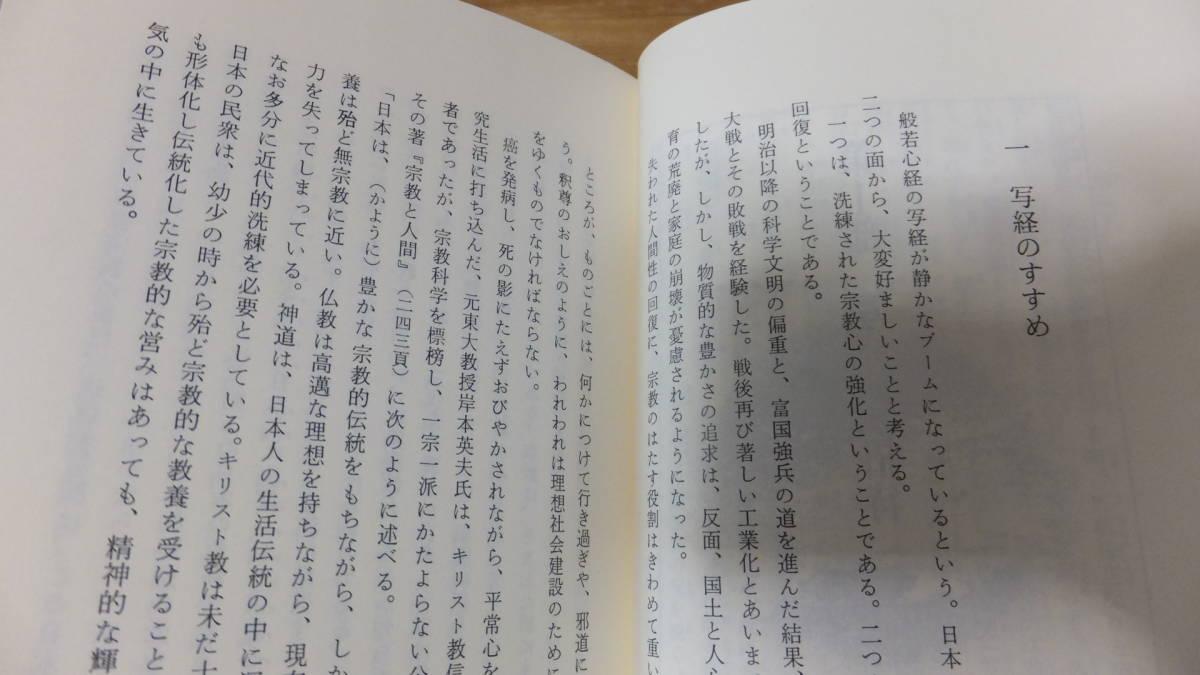 写経と般若心経 宮崎忍勝_画像10