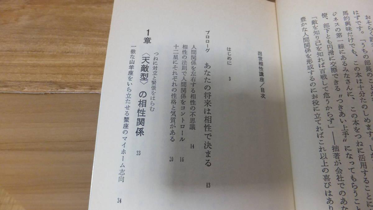 出世相性講座 バカにできない星占いの法則 阿難田_画像5