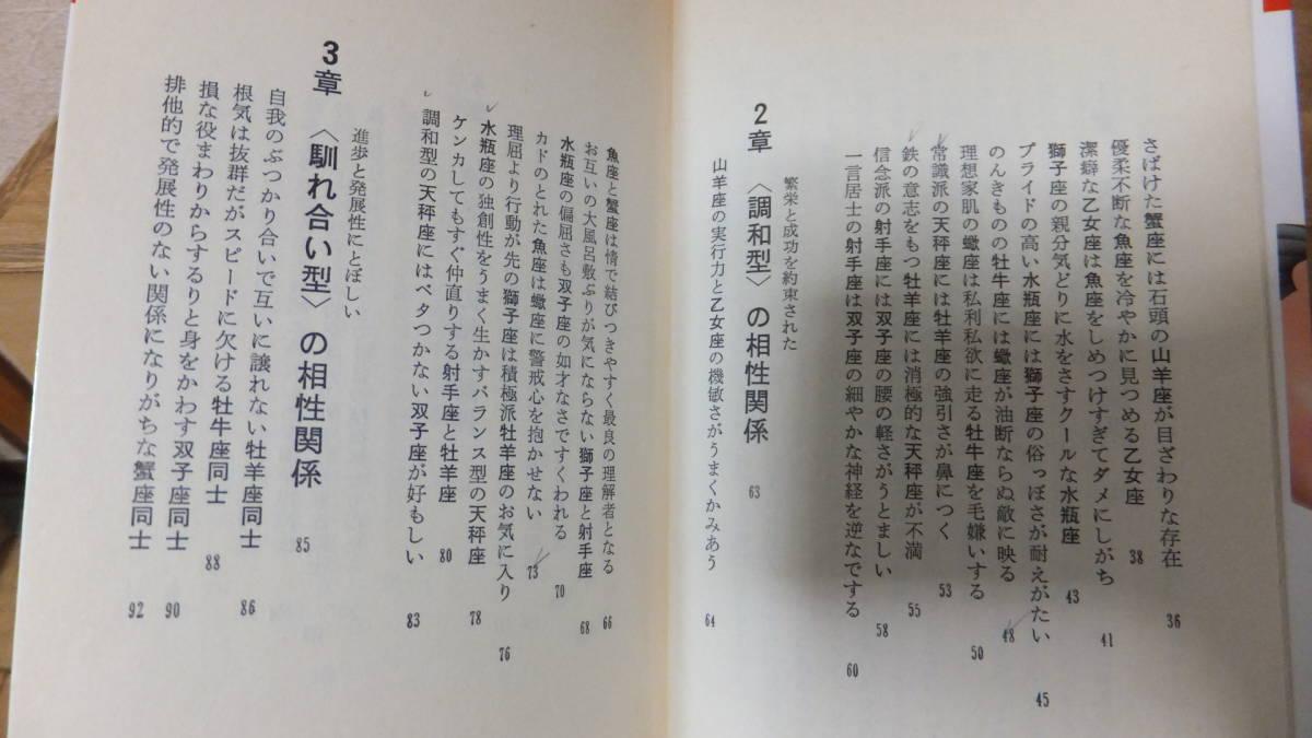 出世相性講座 バカにできない星占いの法則 阿難田_画像6