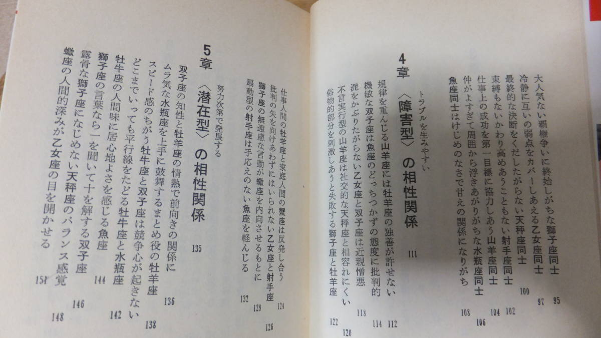出世相性講座 バカにできない星占いの法則 阿難田_画像7