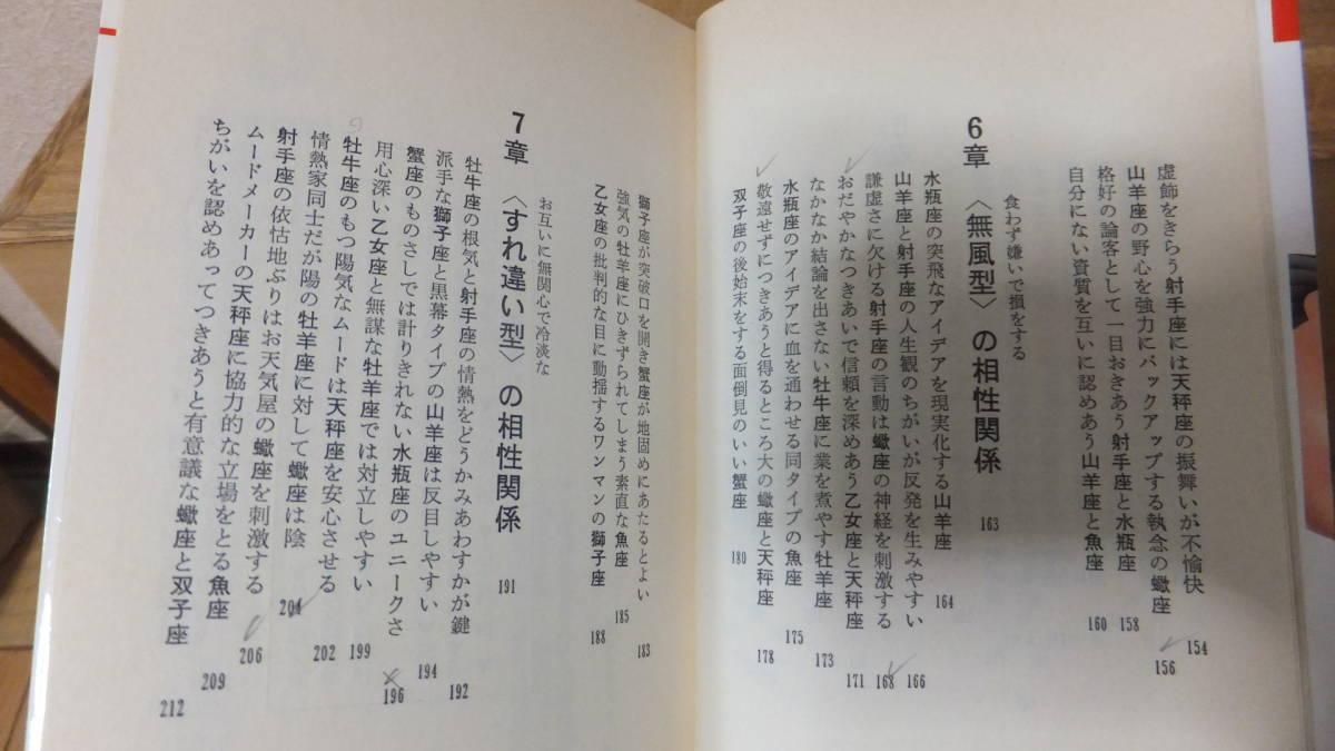 出世相性講座 バカにできない星占いの法則 阿難田_画像8