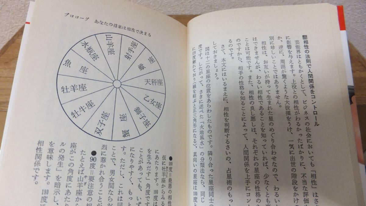 出世相性講座 バカにできない星占いの法則 阿難田_画像9