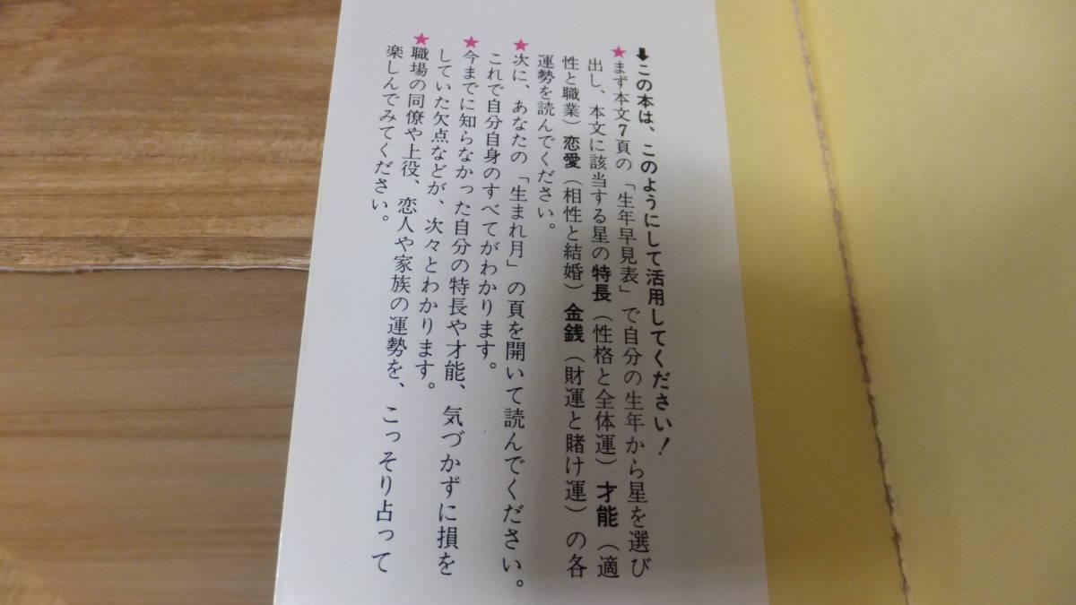 九星推命術 あなたの運命を支配する神秘の法則 紅耀姫 カバーイラスト 武藤敏_画像5