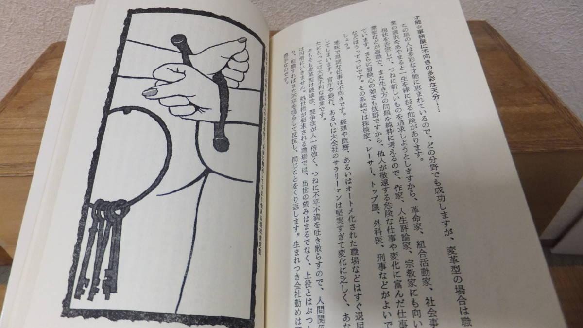 九星推命術 あなたの運命を支配する神秘の法則 紅耀姫 カバーイラスト 武藤敏_画像10