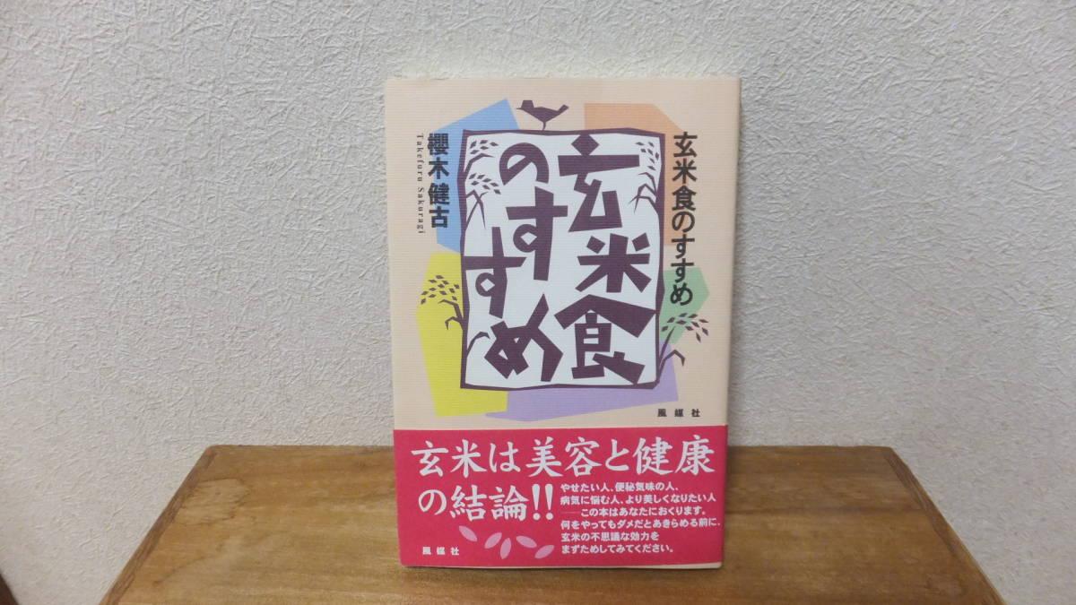 玄米食のすすめ 櫻木健古 マクロビオティック 食養 玄米 正食 食事療法 関連_画像1