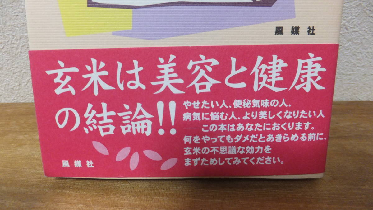 玄米食のすすめ 櫻木健古 マクロビオティック 食養 玄米 正食 食事療法 関連_画像2