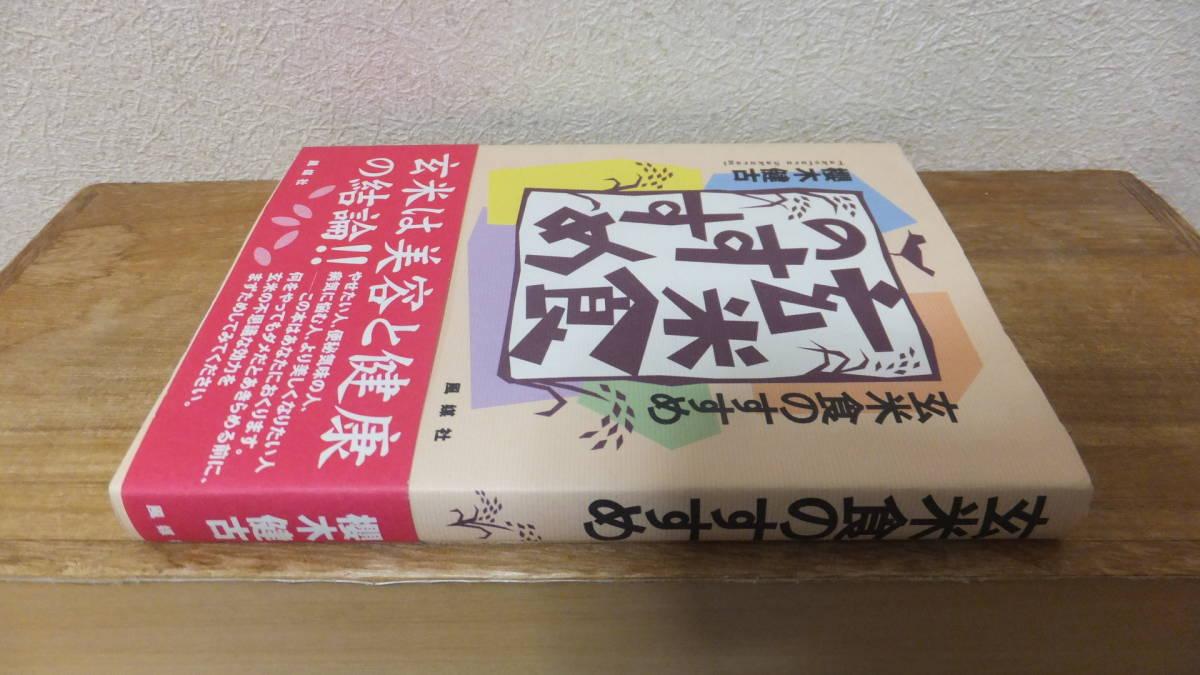 玄米食のすすめ 櫻木健古 マクロビオティック 食養 玄米 正食 食事療法 関連_画像3