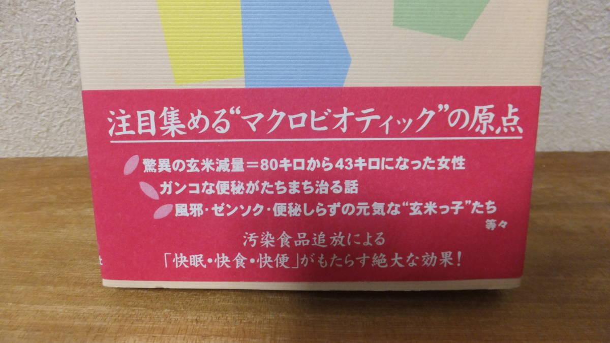 玄米食のすすめ 櫻木健古 マクロビオティック 食養 玄米 正食 食事療法 関連_画像4