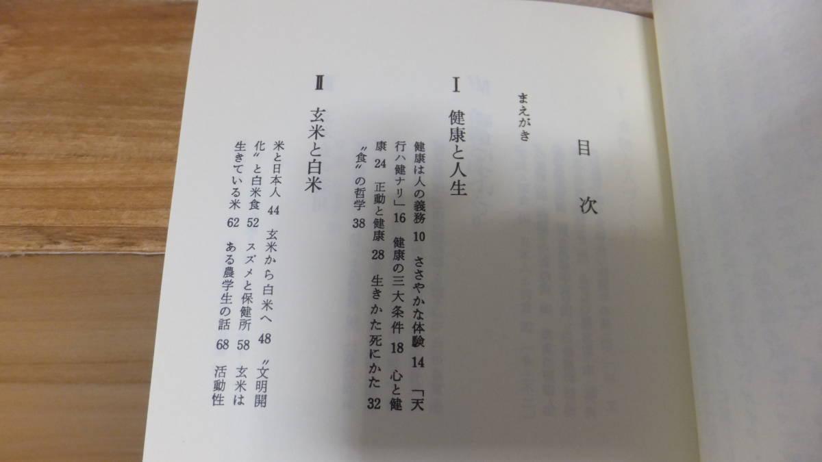 玄米食のすすめ 櫻木健古 マクロビオティック 食養 玄米 正食 食事療法 関連_画像5