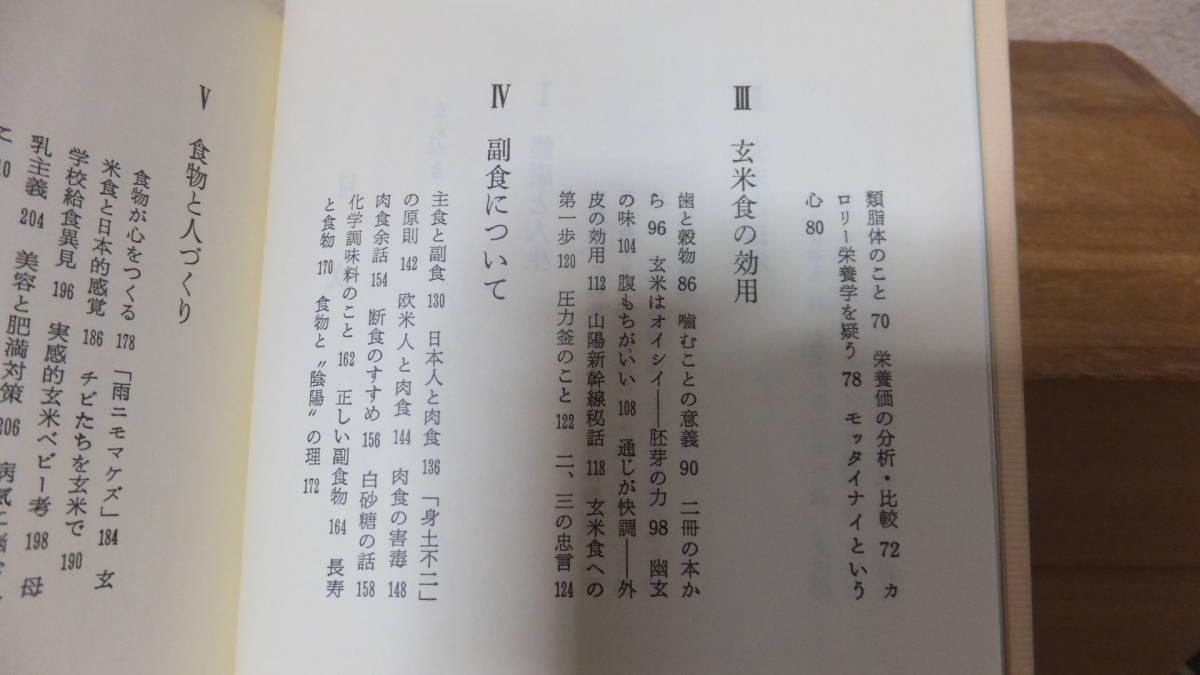 玄米食のすすめ 櫻木健古 マクロビオティック 食養 玄米 正食 食事療法 関連_画像6