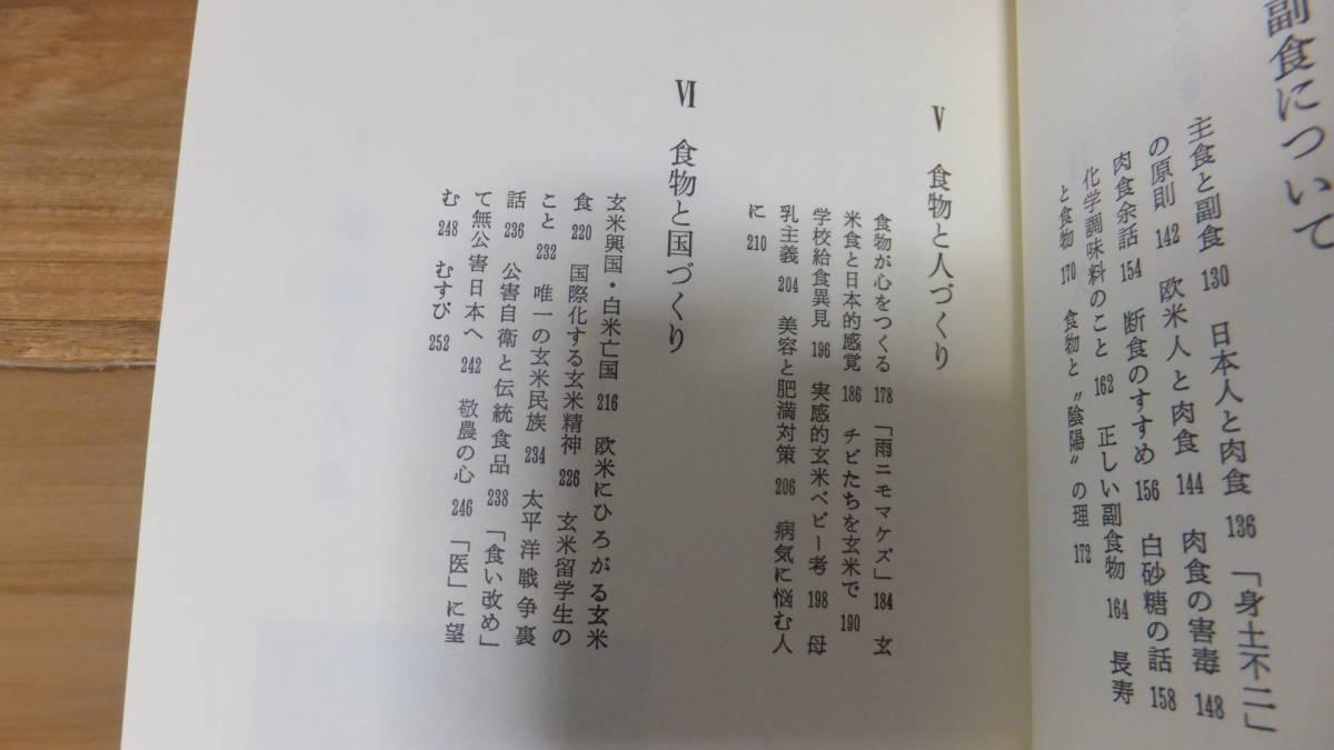 玄米食のすすめ 櫻木健古 マクロビオティック 食養 玄米 正食 食事療法 関連_画像7