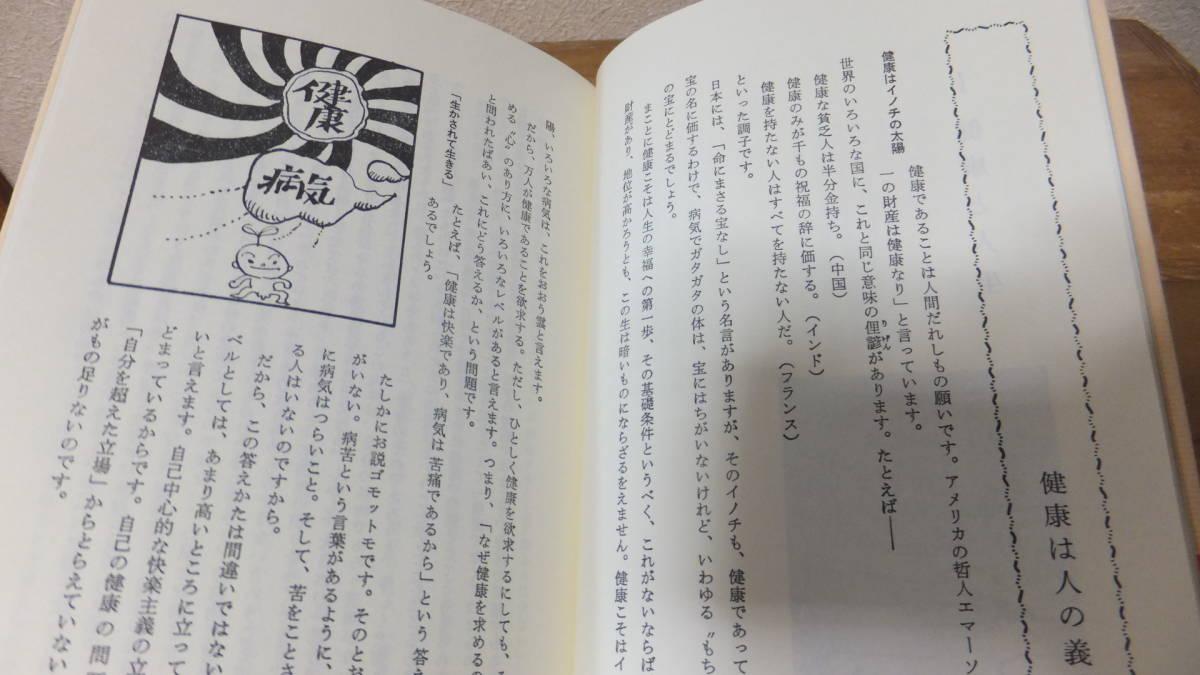 玄米食のすすめ 櫻木健古 マクロビオティック 食養 玄米 正食 食事療法 関連_画像8