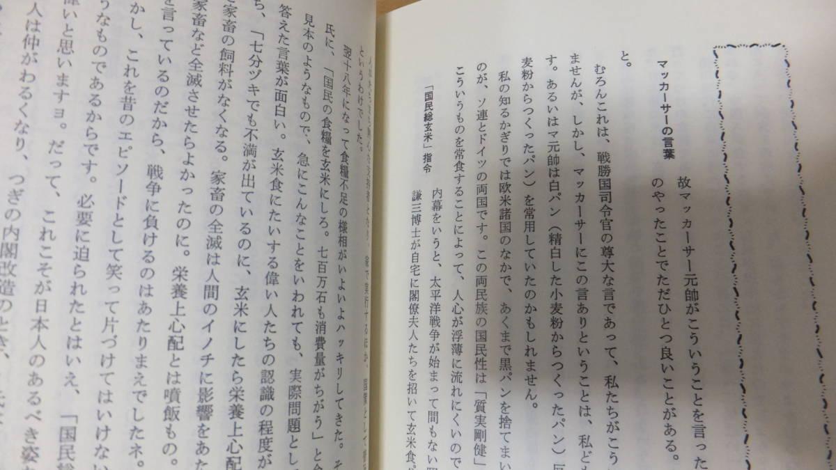 玄米食のすすめ 櫻木健古 マクロビオティック 食養 玄米 正食 食事療法 関連_画像10