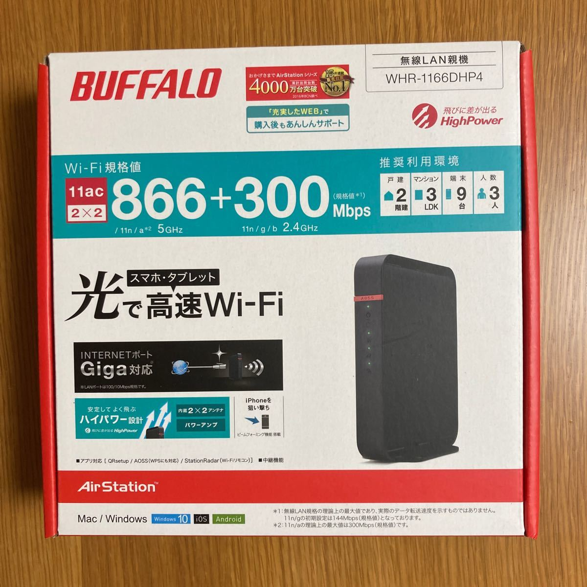 BUFFALO WHR-1166DHP4 無線LANルーター GIGA WiFi ルーター