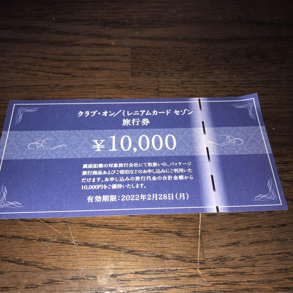 値下げ 海外、国内パッケージ、宿泊 10000円分旅行券 有効期限2022.2.28_画像1