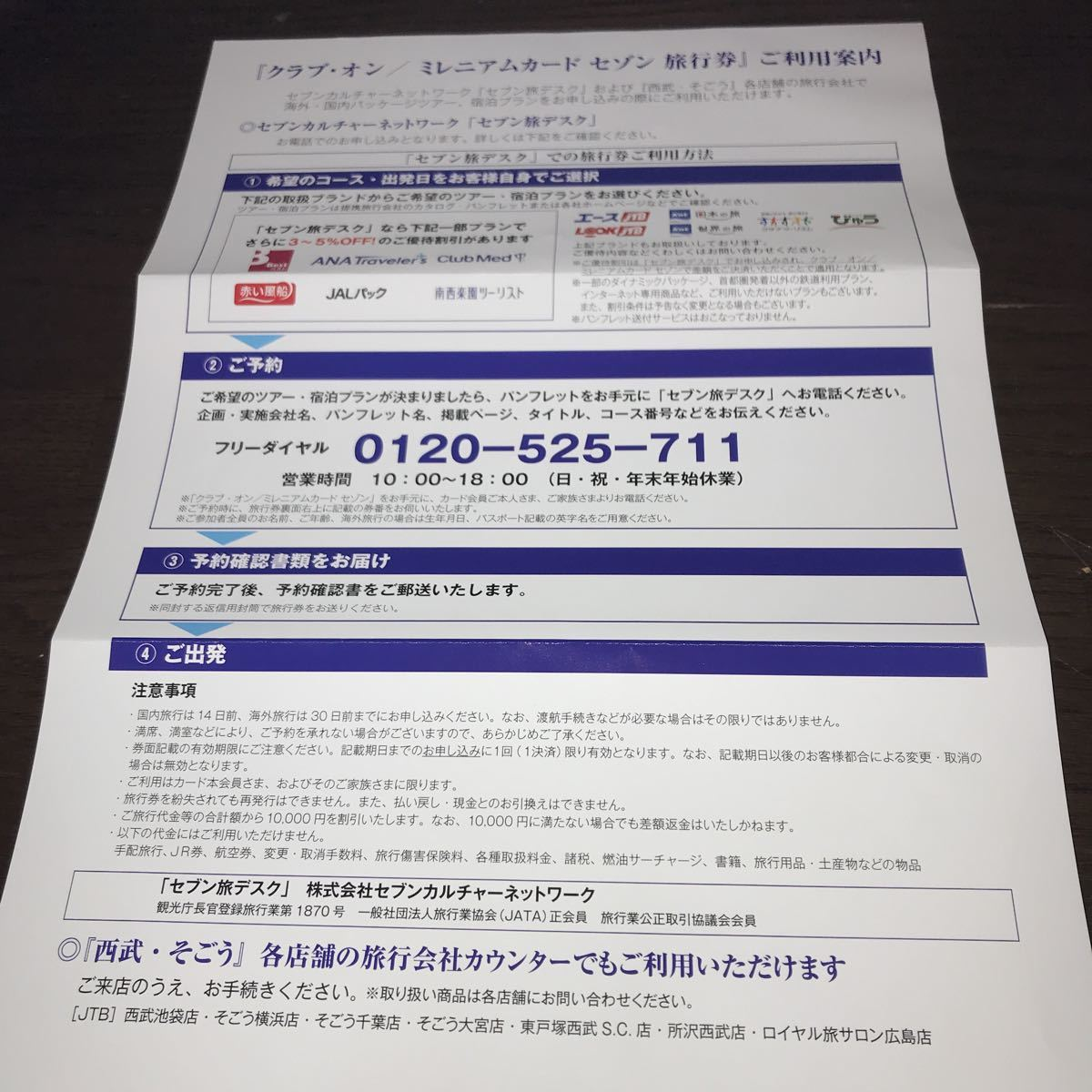 値下げ 海外、国内パッケージ、宿泊 10000円分旅行券 有効期限2022.2.28_画像3