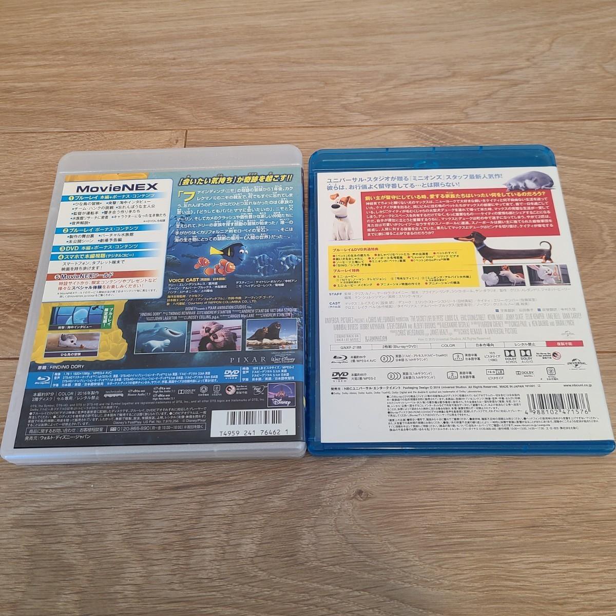Blu-ray ファインディング ドリー + ペット