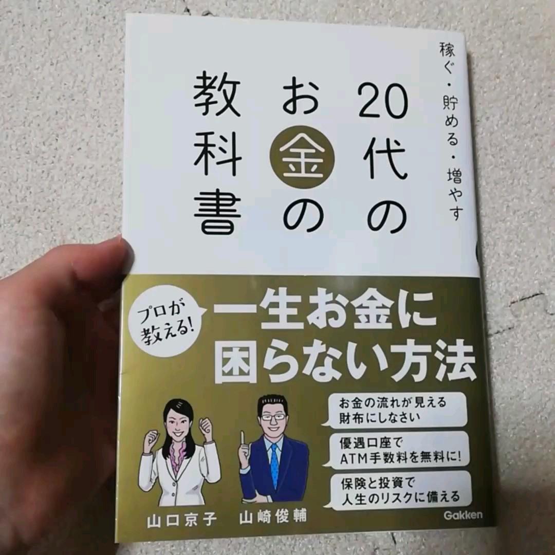 20代のお金の教科書 稼ぐ貯める増やす/山崎俊輔/山口京子