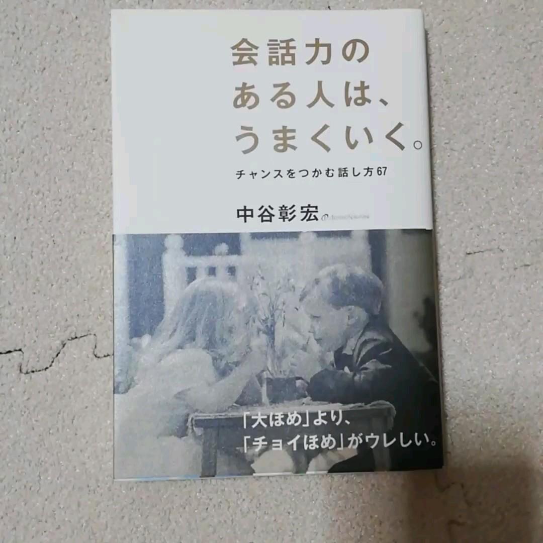 会話力のある人は、うまくいく。 /中谷彰宏 (著者)