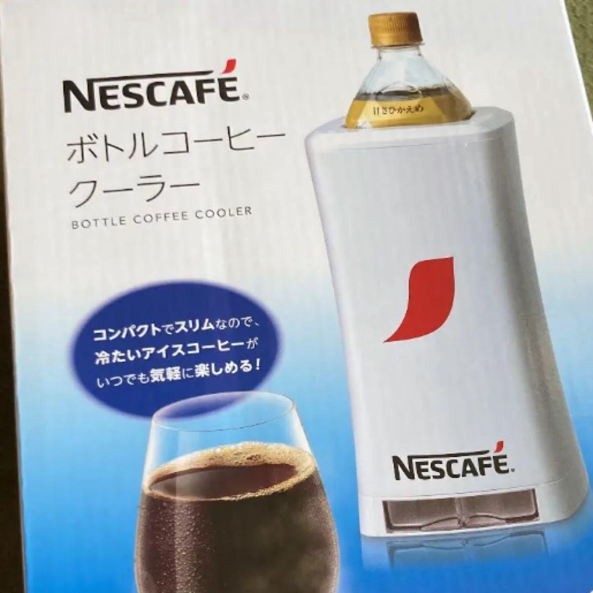 ネスカフェ ボトルコーヒー 専用クルーラー